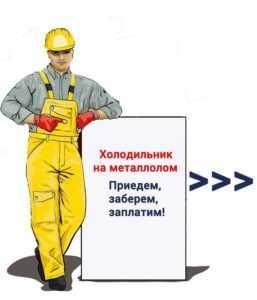 Скупка бытовой техники на металлолом